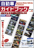 Automotive Guidebook of Japan